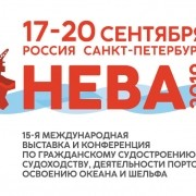 Выставка Нева-2019