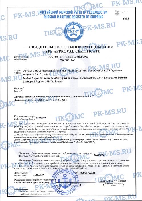 Сертификат РМРС