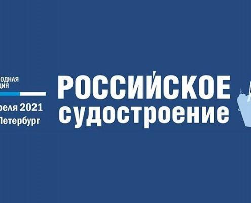 Российское судостроение