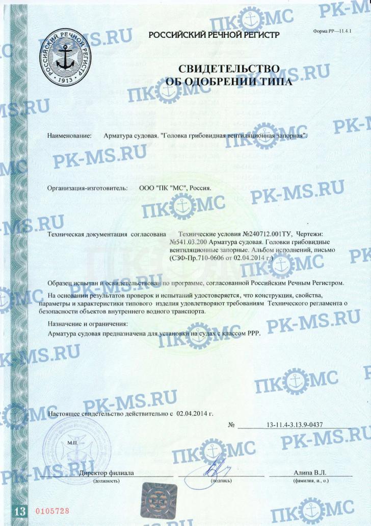 Сертификат РРР